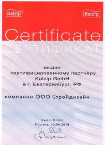 сертификат калзип